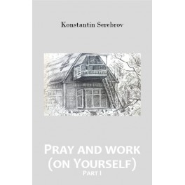 Pray and work  (on Yourself). Part I
